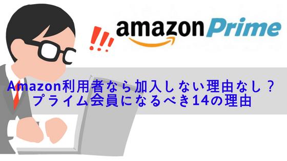 Amazonプライム会員になるべき14の理由