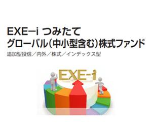 EXE-iつみたてグローバル(中小型含む)株式ファンド