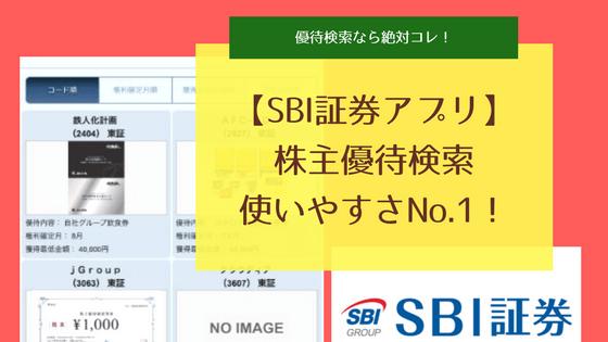 SBI証券アプリ優待検索機能
