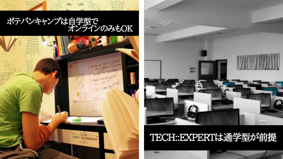 ポテパンキャンプとTECH::EXPERTの受講スタイル