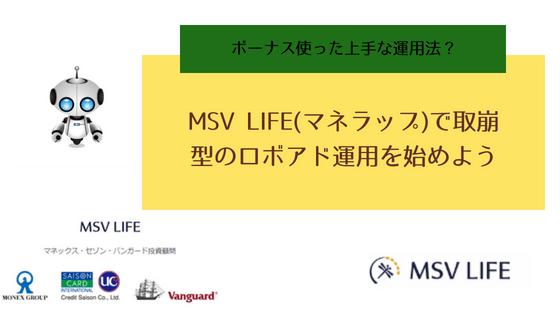 MSV LIFE(マネラップ)で取崩型のロボアド運用を始めよう