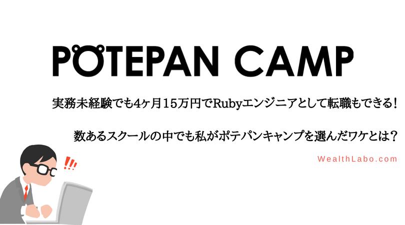 おすすめプログラミングスクール・ポテパンキャンプ