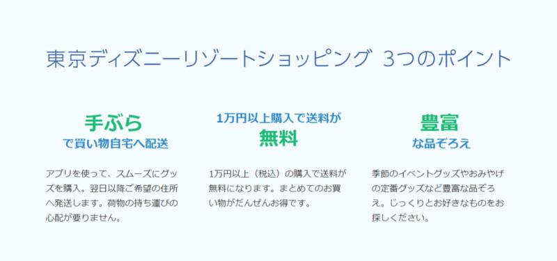 東京ディズニーリゾートショッピング