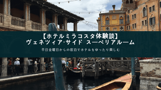 ミラコスタ体験談ヴェネツィア・サイドスーペリアルーム