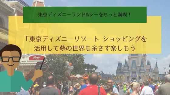 東京ディズニーリゾートショッピングを活用して夢の国を満喫しよう